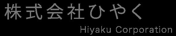 hiyaku_logo